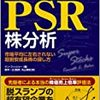 PSRで悪くなった企業に着目
