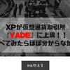 【仮想通貨】XPが仮想通貨取引所『YADE』に上場!!でも調べてみたらほぼ分からなかった件