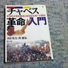 日本の政党と労働組合、市民団体のメンバーの日本人の希薄さ