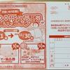 山陽マルナカ×明治 お買いもの応援!10,000円分の商品券が当たるキャンペーン  11/30〆