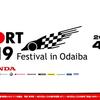 【モータースポーツジャパン2019フェスティバルインお台場】の時間・入場料・日程・アクセスの情報まとめ