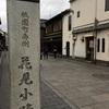 京都🇯🇵祇園