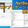 NetBeansでJavaFX開発をする