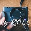 SONY RX100m3はVlogに今でも現役カメラ2021版【動画編】
