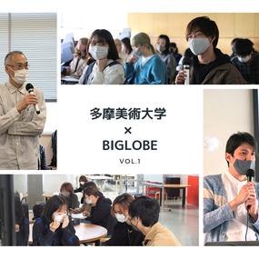 【多摩美術大学 × BIGLOBE vol.1】通信史を学び、インターネットのリアルを体感