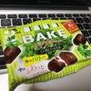 [ま]焼きチョコ「BAKE(ベイク)パクチー」を喰らう/あれ?ああ! @kun_maa