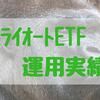 【'18年09月度】トライオートETF運用実績 -559円でした!