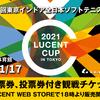 ルーセントカップ2021「東京インドア」投票券及び投票券付きチケット販売&投票スタート!