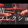 初めてのミュージックビデオ制作した感想【NEWQ - 感情リフレクション】