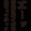 落語の看板やめくり、番付などに使用される江戸文字「寄席文字」