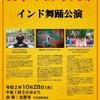 10月28日光恩寺秋季大祭で踊ります~!