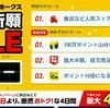 2016年の福岡ソフトバンクホークス優勝セールに今から備えよう!(残念ながら準優勝)