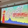 YAPC::Kansai 2017 OSAKAに行ってきた