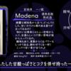 【水曜日の甘口一杯】Madena 濃熟長期熟成酒【FUKA🍶YO-I】