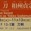 国宝:刀:相州貞宗(名物 亀甲貞宗 きっこうさだむね)