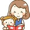 1歳の娘が喜ぶ本5選!!