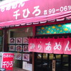 【閉店】 「らあめん 千ひろ」 @ 京王線・調布駅  【Dancyu】