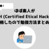 ほぼ素人がCEH (Certified Ethical hacker) に合格したので勉強方法まとめる