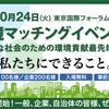 """ボルカホン ラインダンスユニット""""Cheeky""""出演 10月24日(火)『EVI環境マッチングイベント2017』@東京国際フォーラム"""