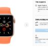 Apple Watch Series5が在庫切れが目立つように 新型Apple Watch Series6の発表間近か