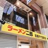 ラーメン二郎 前橋千代田町店。