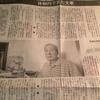 『体制内で見た文革』王輝氏・天津社会科学院名誉院長(10月20日付 朝日新聞)』