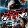 映画感想:「ゾンビシャーク 感染鮫」(40点/サスペンス)