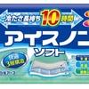 白元のアイス枕