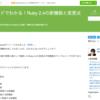 Qiitaに「サンプルコードでわかる!Ruby 2.4の新機能と変更点」という記事を書きました