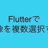 Flutterで画像を複数選択する