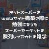 ネットスーパーのwebサイト構築の際に勉強になったスーパーマーケットの陳列レイアウトの雑学