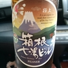 地ビール♥