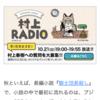 村上RADIO再び