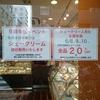 【続報】シュークリー (Sucre-rie)9周年祭イベント! (中央区日本橋人形町)