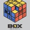 諸星大二郎 BOX〜箱の中に何かいる〜 読んだ感想