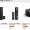 Amazon タイムセール祭り【最大50%OFF】Fire TVシリーズ 9月27(月)23時59分まで