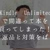 Kindle Unlimitedに申し込んで間違って本を購入してしまった(T_T) Kindle本の返品方法と、誤購入対策!