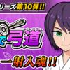 新作アプリ「机で弓道」が配信開始!