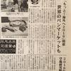 【メディア掲載】パンニュースに掲載して頂いております!