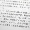 長谷川雅代先生へメッセージ? 東須磨小学校いじめ被害教師の現在
