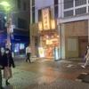 三島由紀夫『午後の曳航』の地、横浜山手を訪ねて!