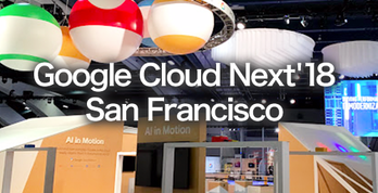Google Cloud Next '18  San Francisco 参加レポート