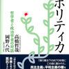 高橋哲哉・岡野八代『憲法のポリティカ』刊行