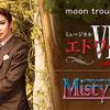 【宝塚】エムエムエムエム……落ち着け!ブリリアントステージ「Misty Station」DVD感想。
