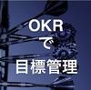 OKRを使って組織のパフォーマンスを改善!個人の目標管理にも使えるよ