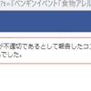 『FBで困っていることが~( ;∀;)』