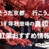 2019年秋「そうだ京都、行こう。」CM登場の真如堂の紅葉おすすめ情報