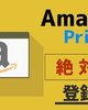 Amazonプライム(アマゾンプライム)は日本一コスパ最強。迷ってるなら今すぐ入れ!!会員特典や価格、メリットなど