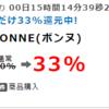 ポイントインカムでBONNE33%ポイント還元!大人の氷かき器をほぼ半額で買えちゃった(^^)