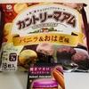 不二家:12粒ルック4つの苺食べくらべ/カントリーマアム(バニラ&おはぎ&メープル)/焼きマカロンチョコクリーム/ルック至福のミルク北海道産生クリーム